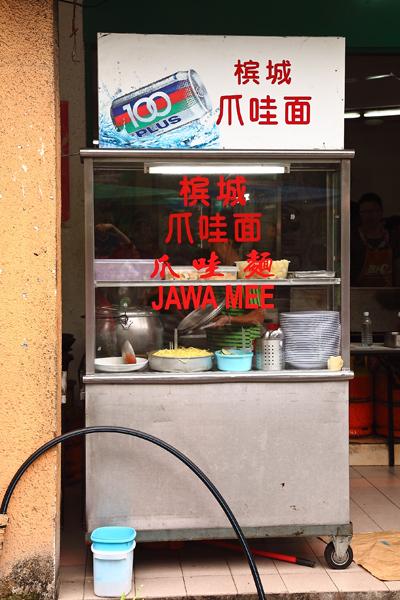 Penang-Jawa-Mee-Stall