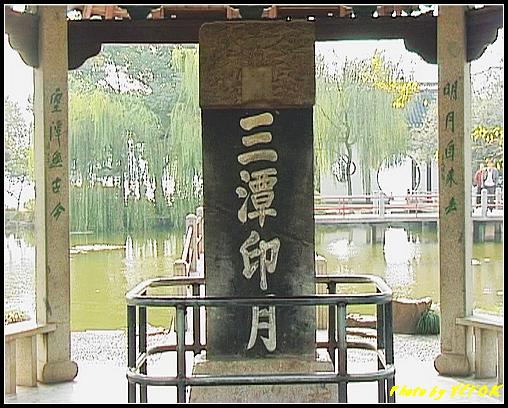 杭州 西湖 (其他景點) - 437 (西湖十景之 三潭印月 為於西湖小瀛洲)