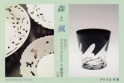 ■森と風■蒲田切子・グラスフォレストと白磁・静風舎