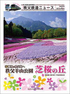 秩父鉄道ニュース2014年4月号