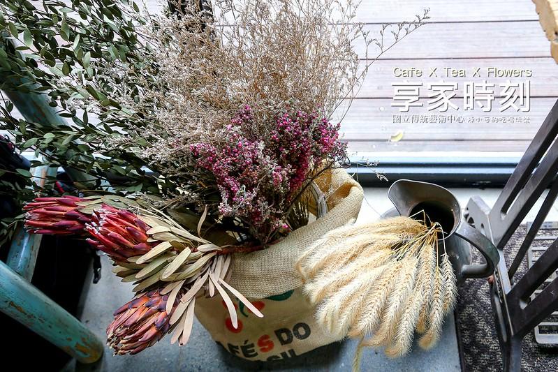 【宜蘭咖啡館】國立傳統藝術中心裡的文青咖啡館「享家時刻」,用乾燥花點綴的空間。