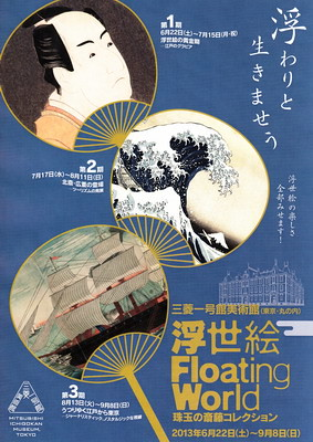 浮世絵floating1