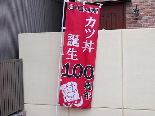 ヨーロッパ軒のカツ丼誕生100周年