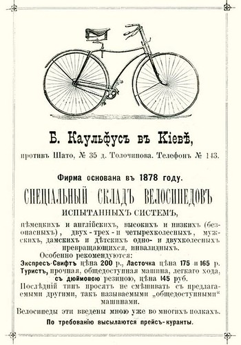 Kiev Bicycle Ad 1890