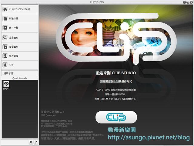 CLIP STUDIO PAINT 1.2.7正體中文化下載