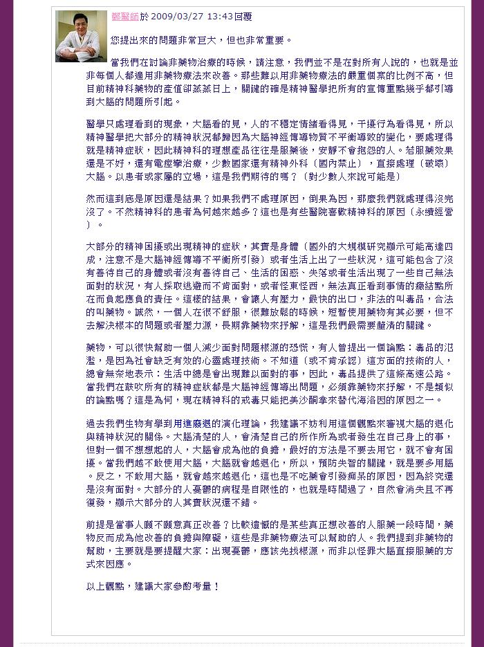 反精神疾病大腦化/回覆/截圖自「鄭醫師的部落格」