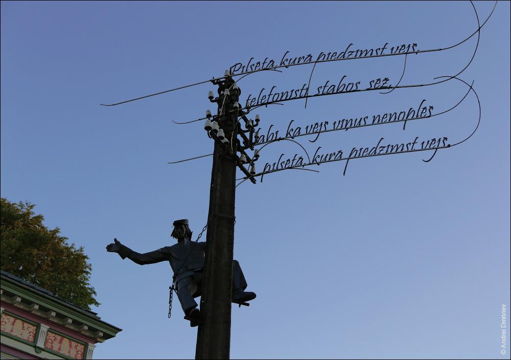 Скульптура Электромонтер