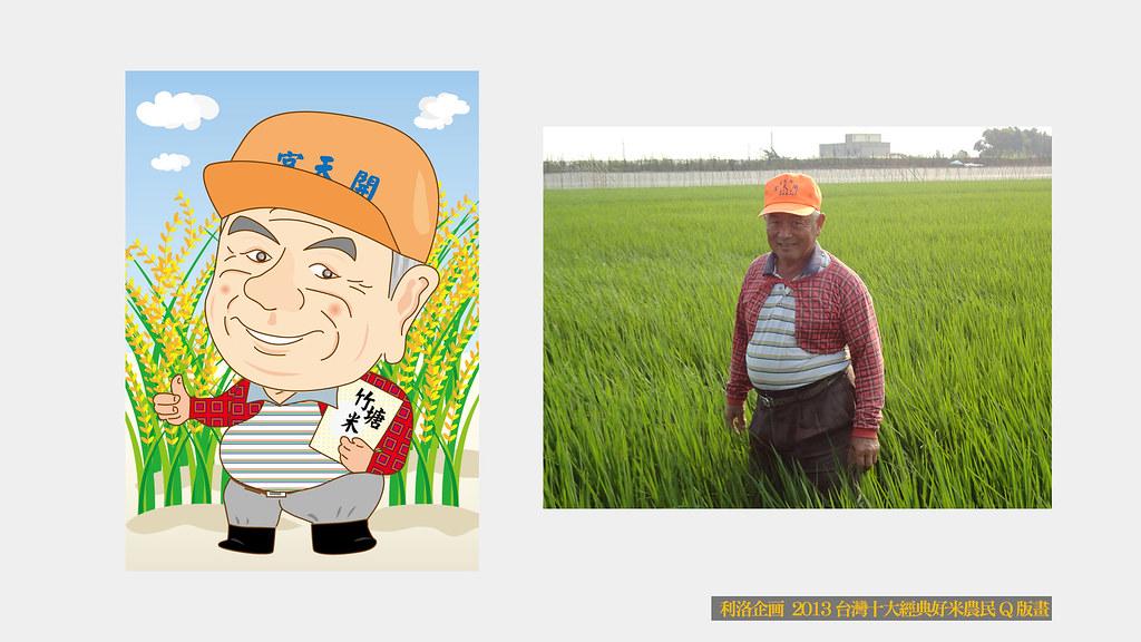 2013台灣十大經典好米-彰化縣竹塘鄉農會-莊典男