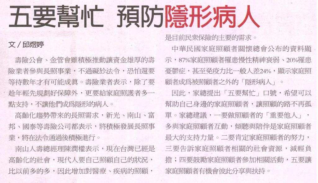 20131214[經濟日報]五要幫忙 預防隱形病人