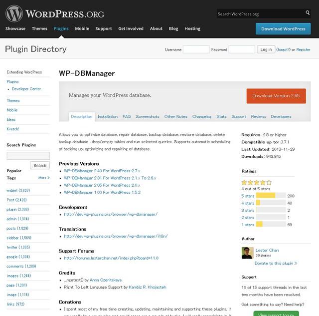 WP-DBManager(WP-DBマネージャー)(WP-データベースマネージャー)