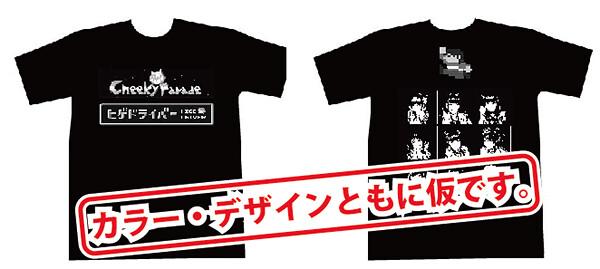 Tshirt_kari