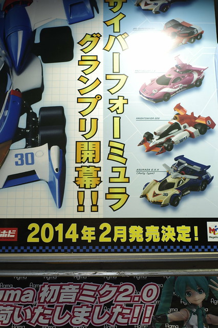 アキバ☆ソフマップ 2号店 入り口上広告 サイバーフォーミュラコレクション