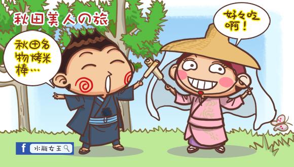 日本秋田水瓶女王1