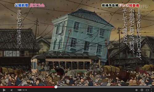 風立ちぬ 地震の後