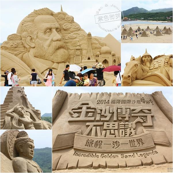 ▋2014福隆國際沙雕藝術季▋栩栩如生的驚人沙雕藝術