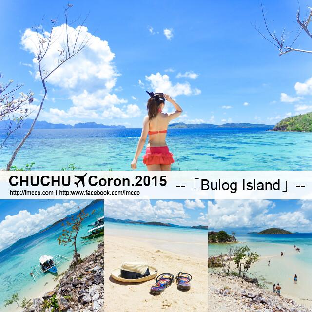 科隆島|想狂拍照就選這路線:布隆格沙灘 香蕉島 馬卡布加島