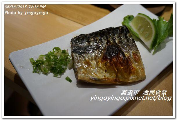 嘉義市_漁民食堂20130616_DSC04322