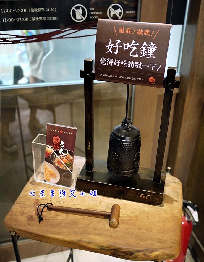 4 稻禾烏龍麵