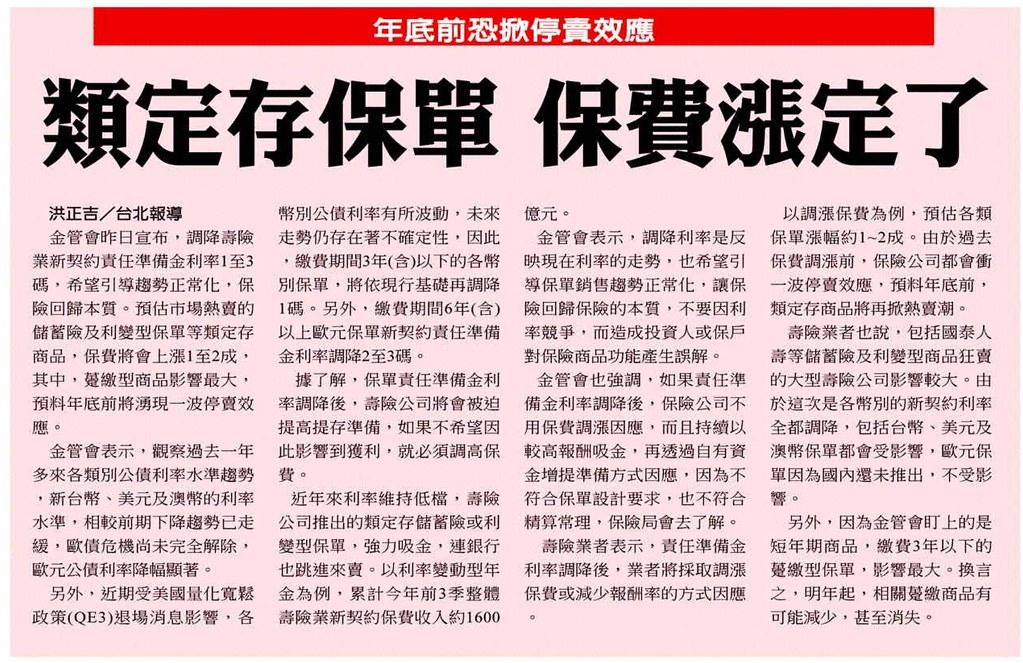 20131120[中國時報]類定存保單 保費漲定了--年底前恐掀停賣效應