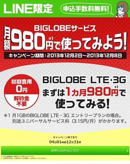 biglobe_01