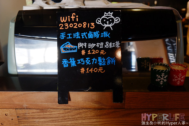 2014.01 Smoker 煙燻咖啡二訪(改菜單)