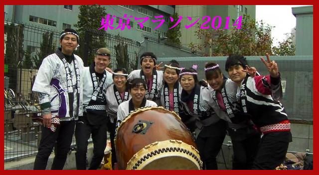 Maraton de Tokio 2014