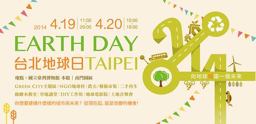 台北地球日