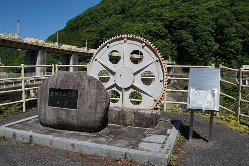 黒部ダム(栃木)