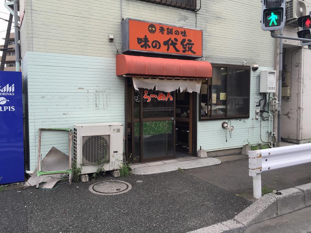 20150718_味の代紋 (1)