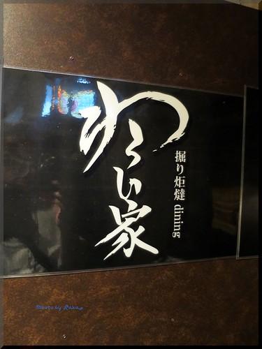 Photo:2015-07-23_T@ka.の食べ飲み歩きメモ(ブログ版)_競合ひしめくこのエリアでリーズナブルで大満足【新橋】わらい家_07 By:logtaka