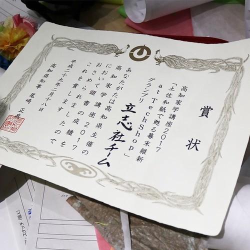 そして、グランプリを受賞! #高知家 #土佐和紙 #techshop