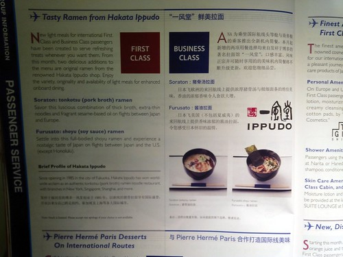 ANA Features Ippudo Ramen In-Flight