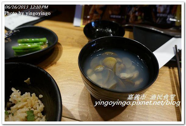 嘉義市_漁民食堂20130616_DSC04315