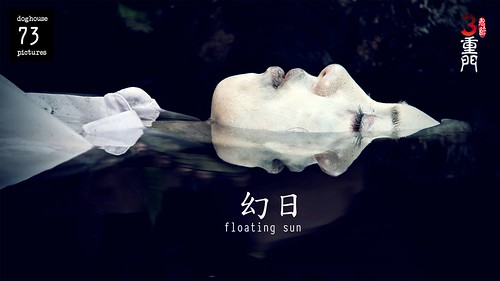 The first poster of FLOATING SUN