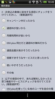Screenshot_2013-09-29-10-45-30