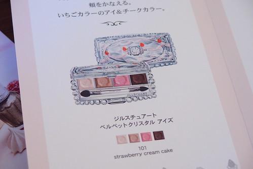 ジルスチュアート ベルベットクリスタルアイズ 限定色の strawberry cream cake