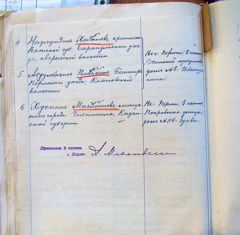DSC02838  Татарские школы г.Перми 1911