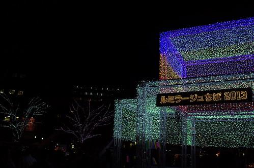 lemirage Chiba 2013 01