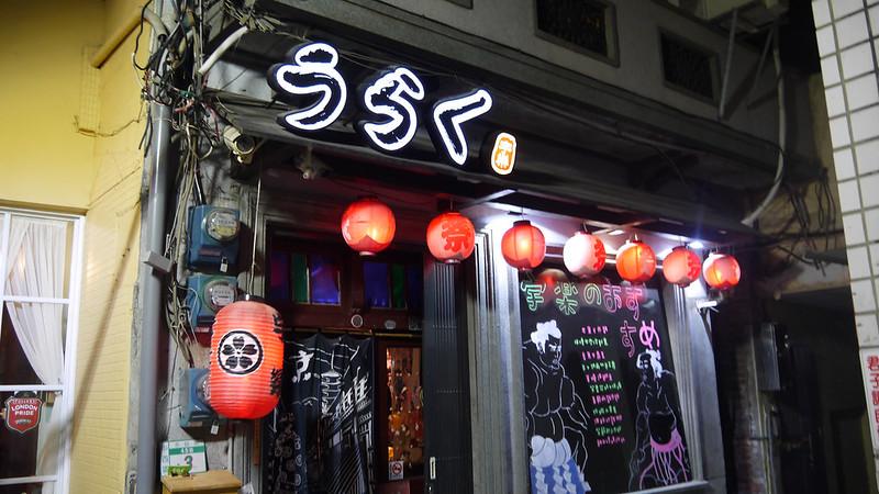[台南美食-中西區]日式創意料理新美味,顛覆你的味蕾[宇樂居 ...