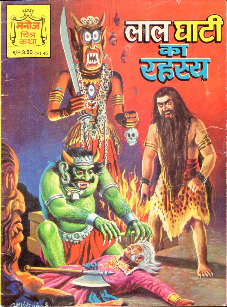 Hindi Comics - 19