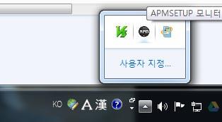 using-apmsetup_02