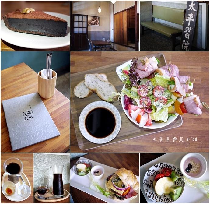 0 合盛太平 cafe story