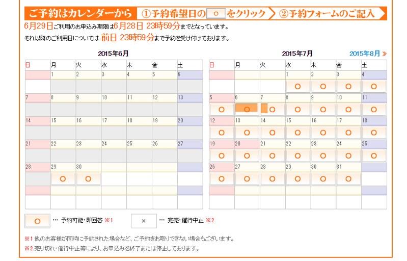 2014白川鄉見學 (1)-1.png