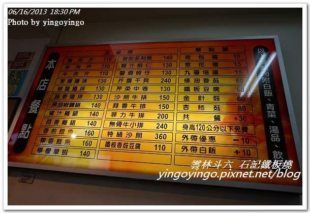雲林斗六_石記鐵板燒20130616_DSC04367
