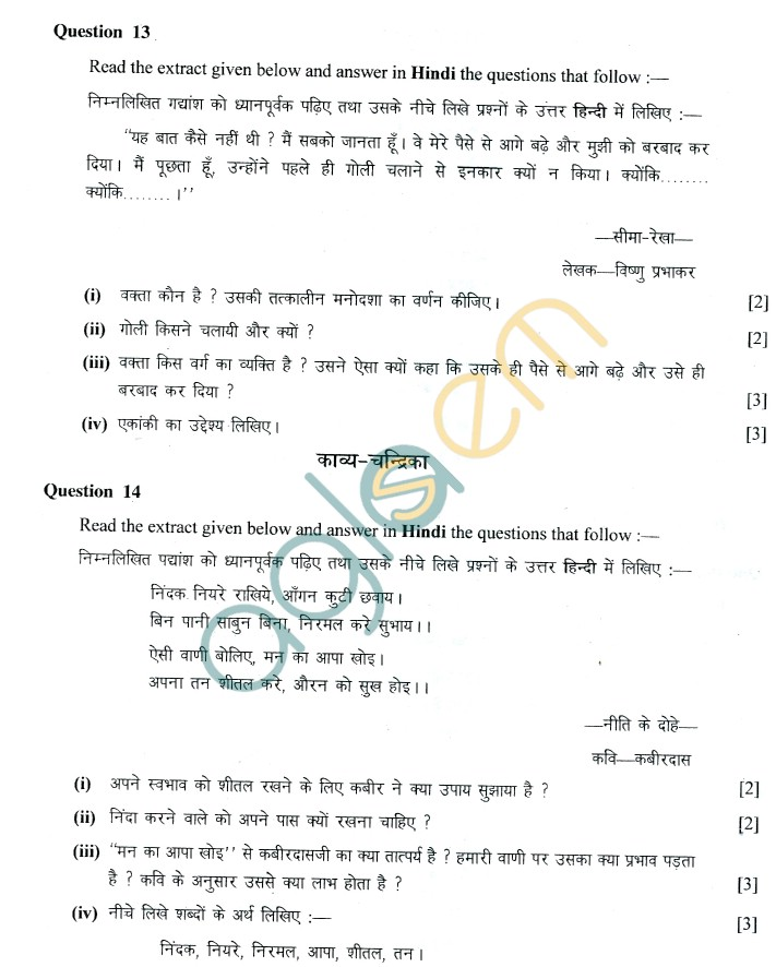 hindi essays for class 10 Document read online hindi essay book for class 10 hindi essay book for class 10 - in this site is not the same as a answer manual you purchase in a stamp.