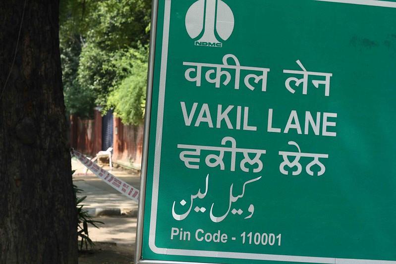 City Walk - Vakeel Lane, Central Delhi