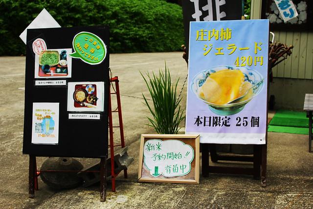 羽黒山_41