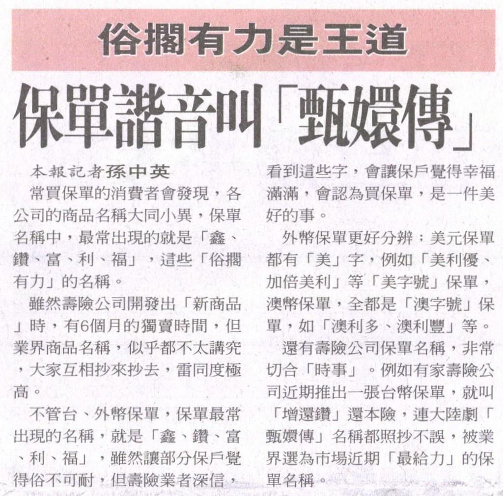 20131206[聯合報]俗擱有力是王道 保單諧音叫「甄嬛傳」