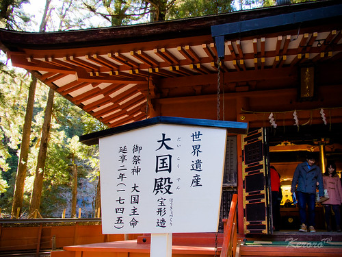 2014-01-26 日本行第二天 日光世界遺產之旅