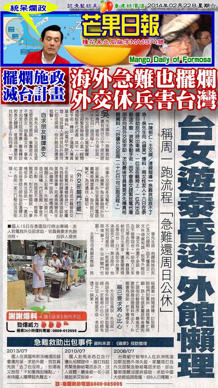 140222芒果日報--統呆爛政--海外急難也擺爛,外交休兵害台灣